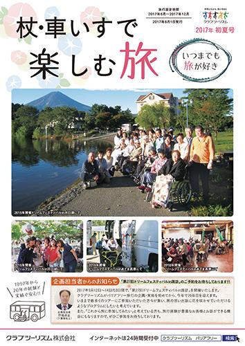 杖・車いすで楽しむ旅 2017年初夏号(2017年6月1日発行)